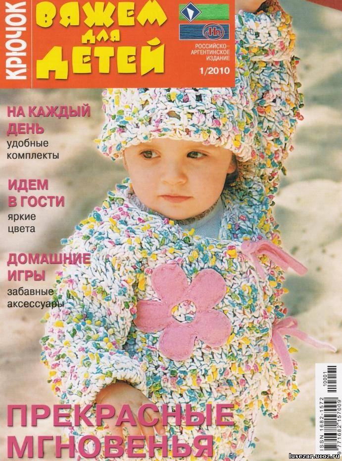 Вязание журнал наши дети 725